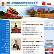 中国驻波兰大
