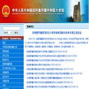 中国驻阿塞拜
