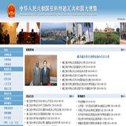 中国驻科特迪