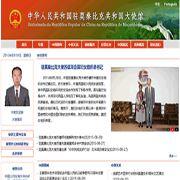 中国驻莫桑比克