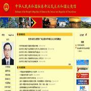 中国驻东帝汶