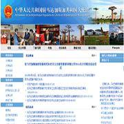 中国驻马达加
