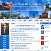 中国驻越南大