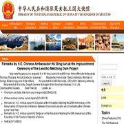 中国驻莱索托