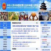 中国驻赞比亚大