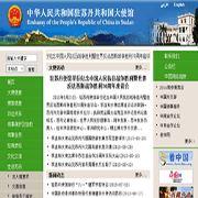 中国驻苏丹大使