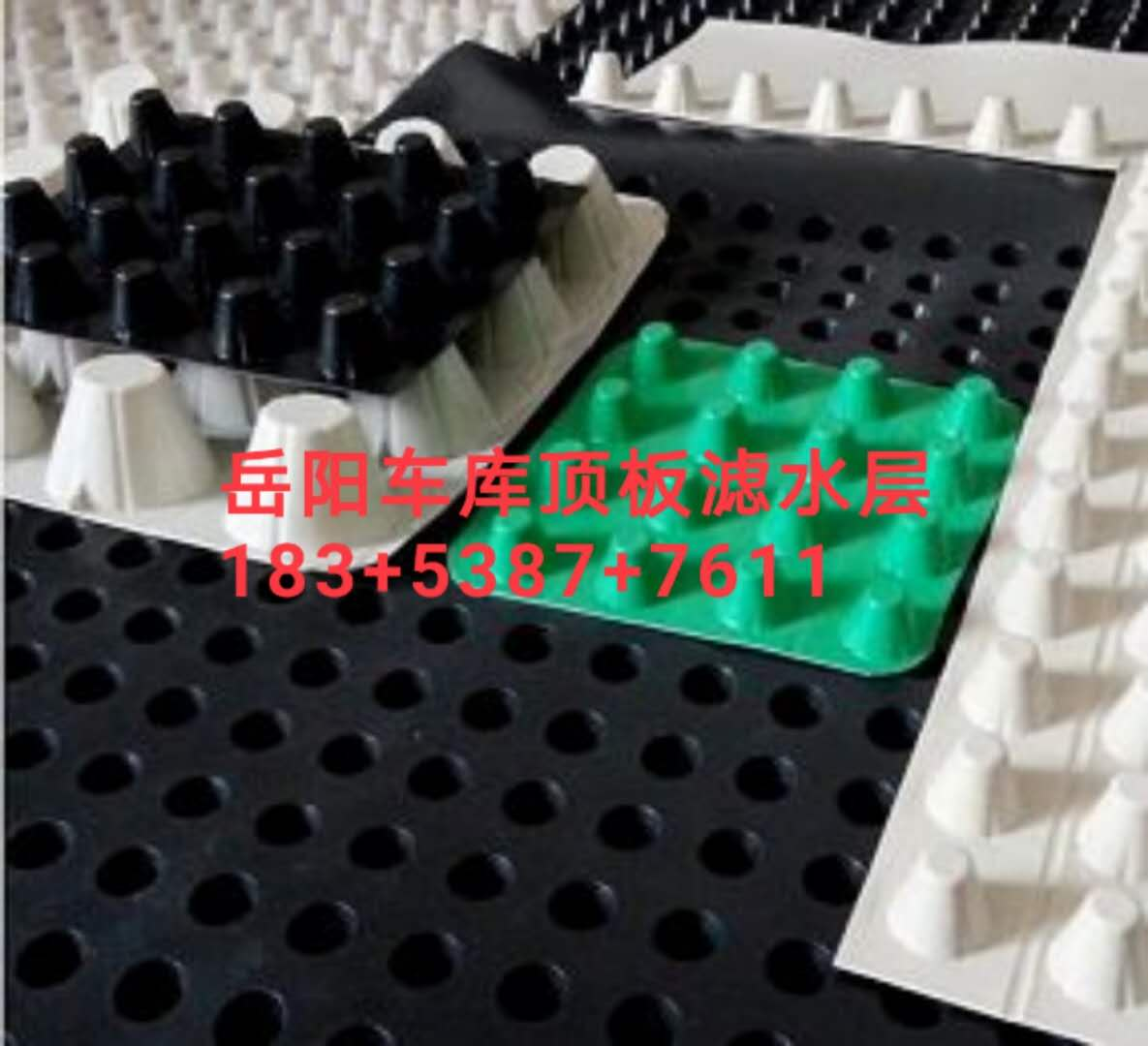 岳阳车库顶板滤水层