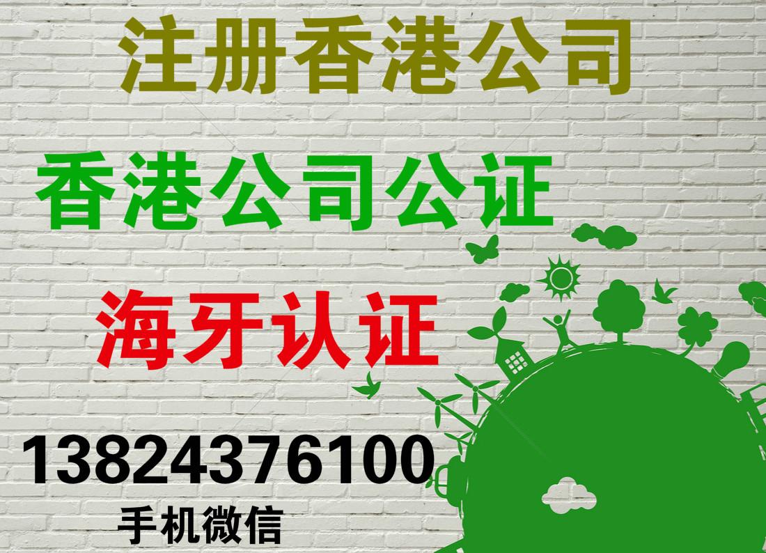 香港公司资料公证