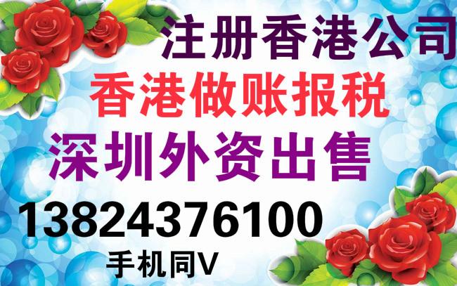 出售香港外资公司-离