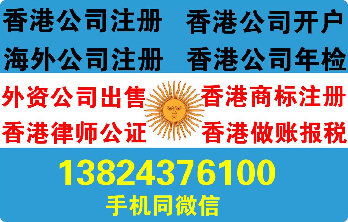 注册香港公司审计+做
