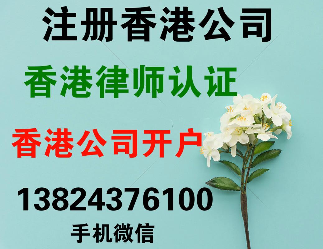 香港结婚证公证,无