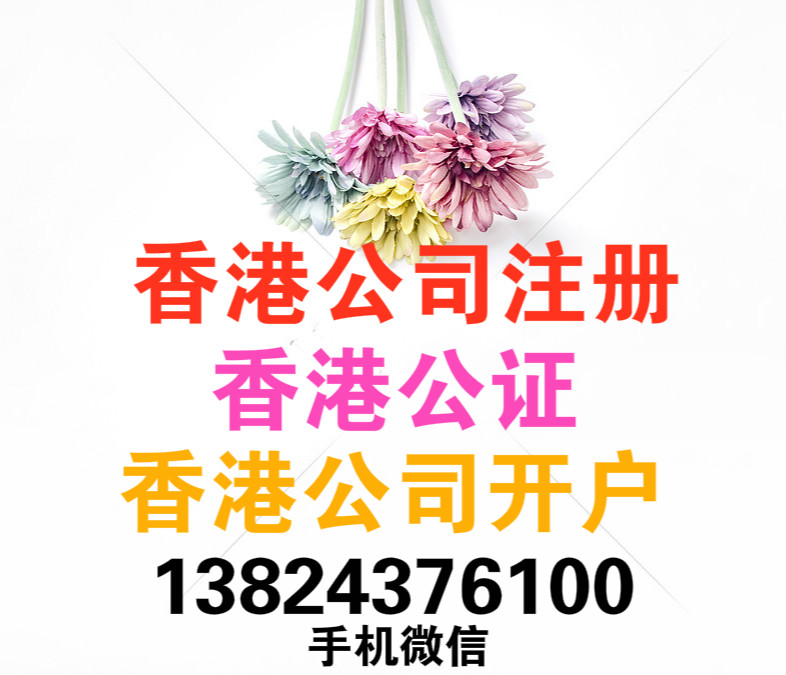 注册香港公司开户,
