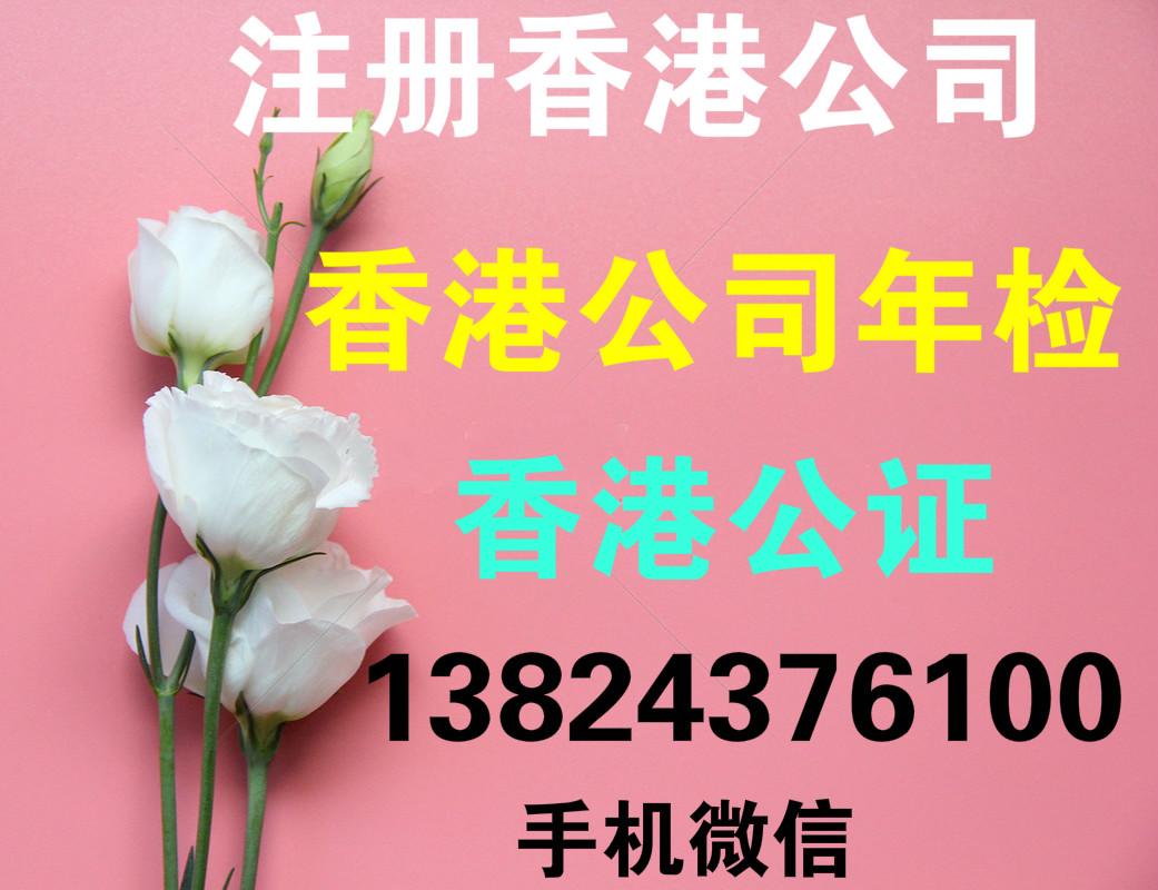 香港出生证律师公证