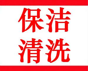 上海地毯清洗中心、
