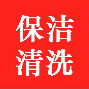 上海保洁清洗、上海