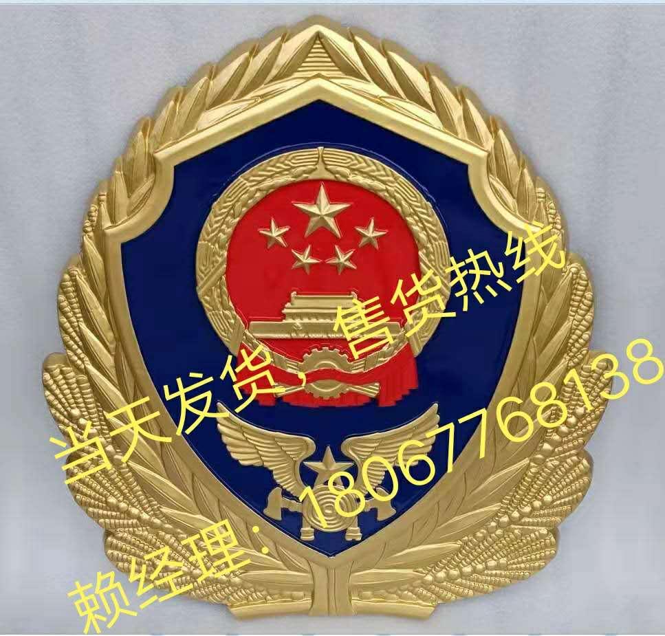 250cm新式警徽低价销