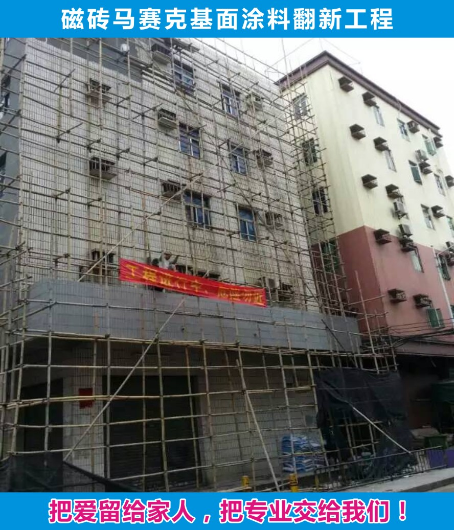 外墙瓷砖翻新工程