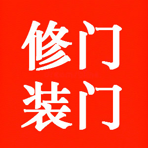 上海房门维修安