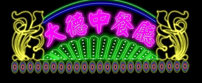 上海金山霓虹灯