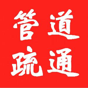 上海管道疏