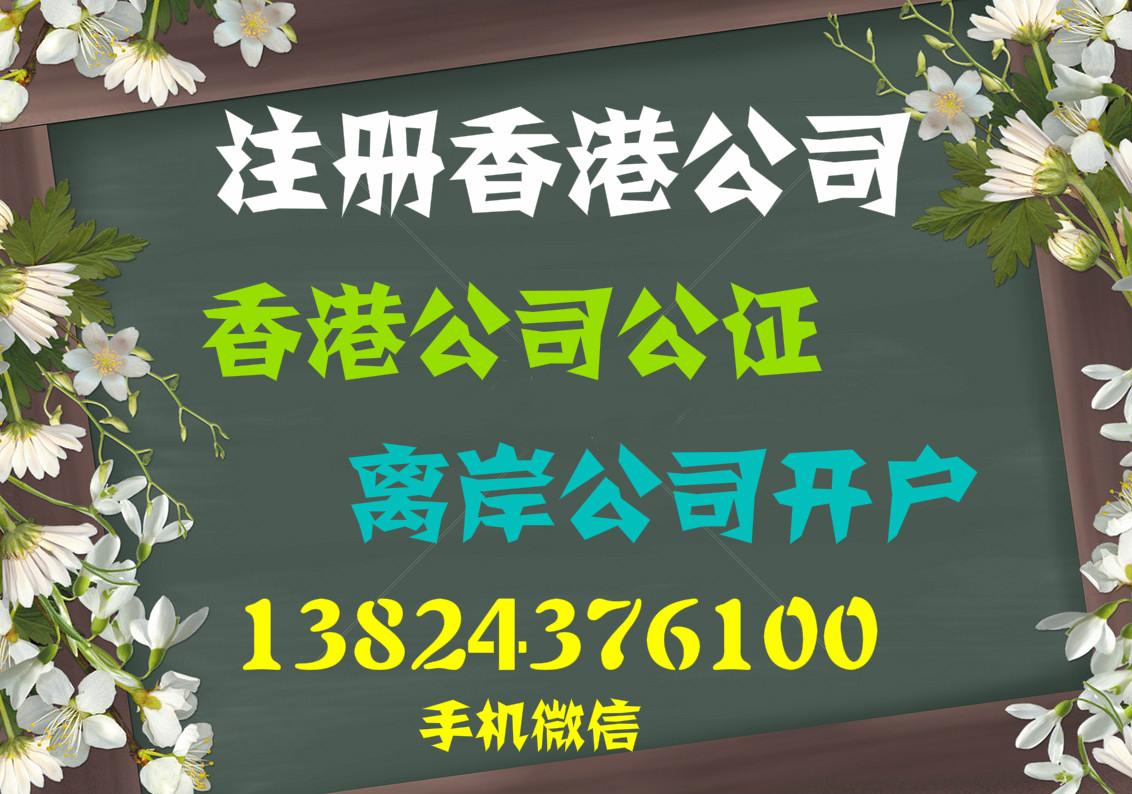 香港律师公证+大使馆