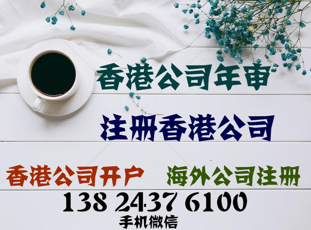 香港公司商业登记证