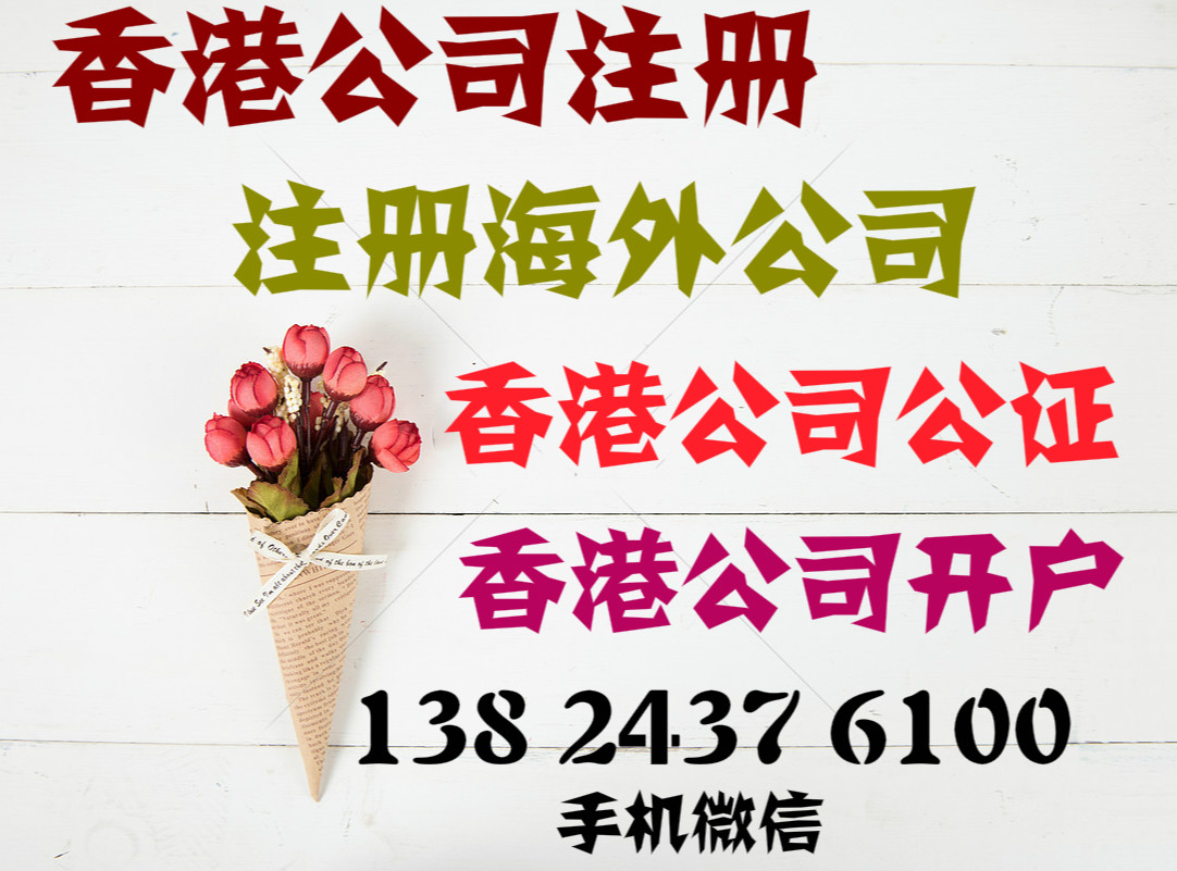 香港公司授权书办理