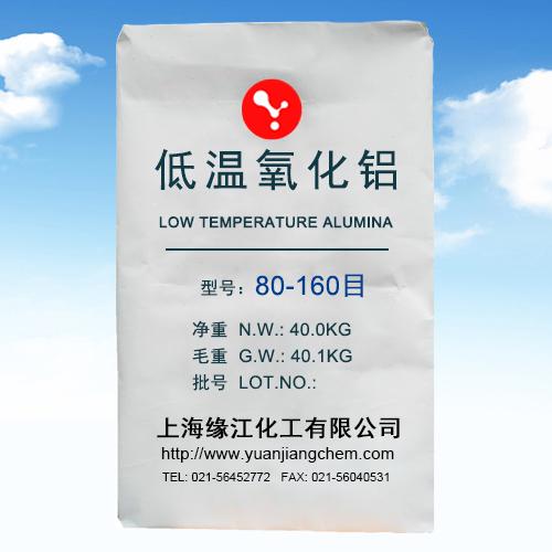 低温氧化铝80