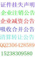 郑州报纸登企
