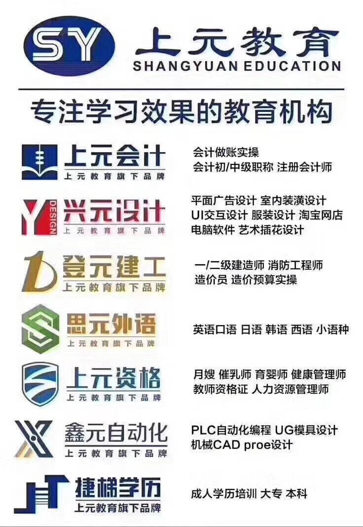 上海电上岗证学习培
