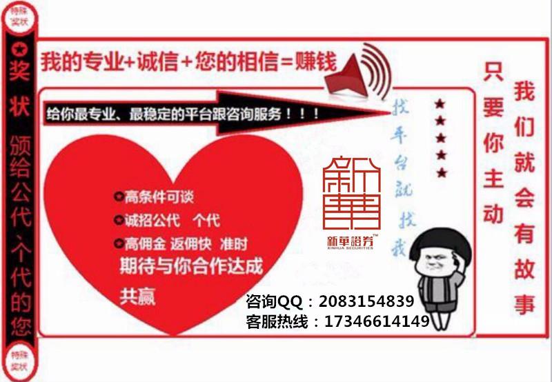 香港新华期平台