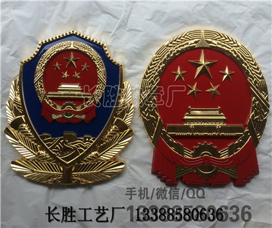 国徽警徽新消防