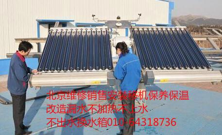 北京华扬太阳能维修