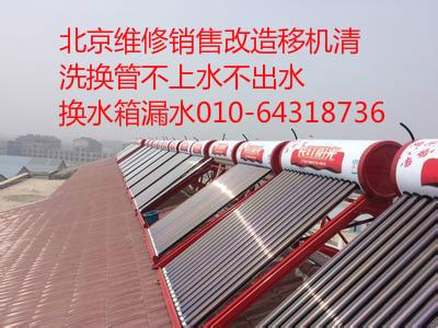 北京桑宝太阳能维修