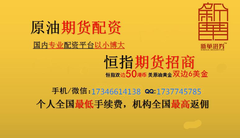 香港新华证券