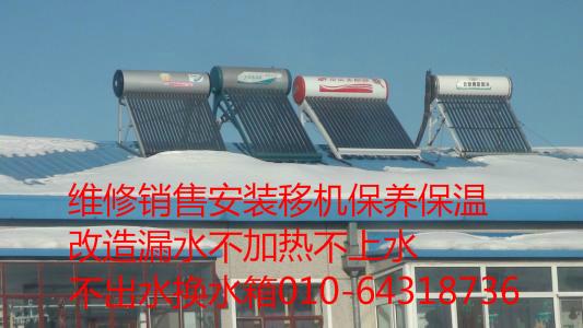 北京太阳雨太阳能维