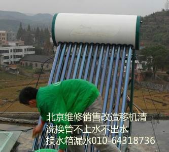 北京西子太阳能维修