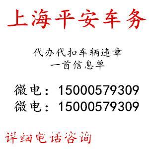 上海收分电话