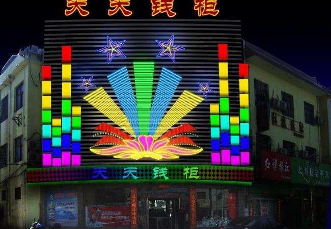 上海杨浦霓虹