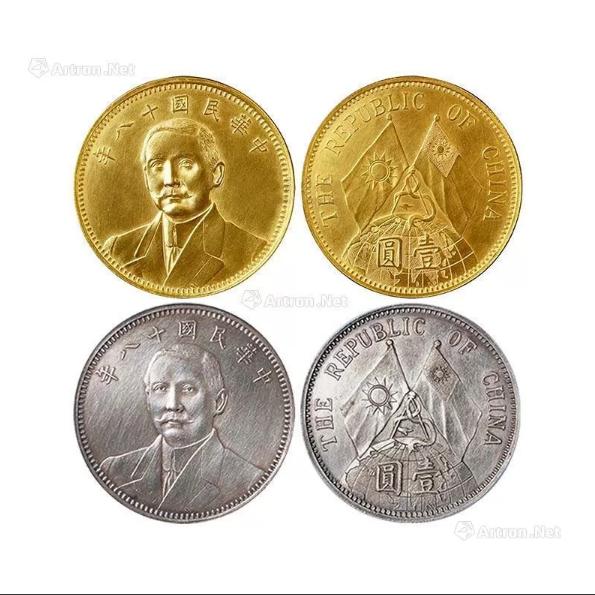 孙中山纪念币