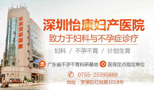 深圳怡康妇产医院治不