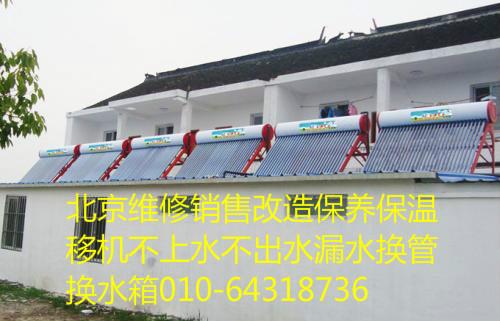 北京西子太阳能维修太