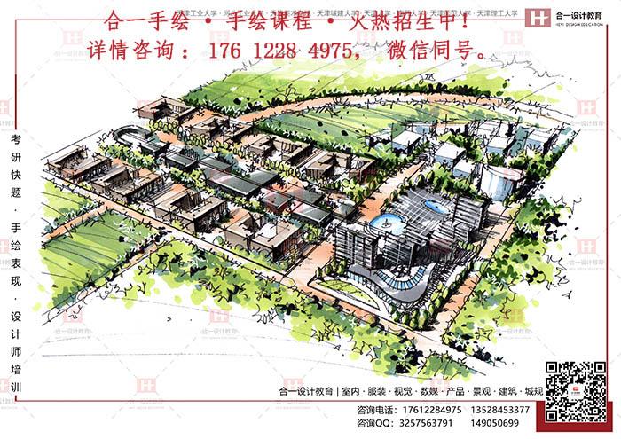 天津城市规划手绘培