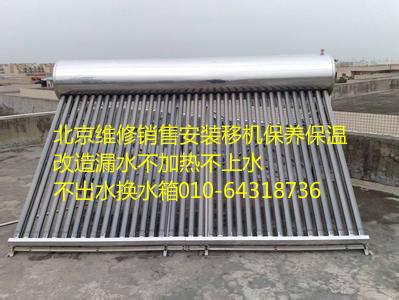 北京力诺瑞特太阳能