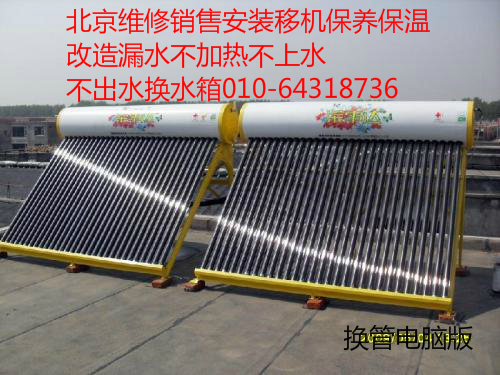 北京工程机太阳雨工