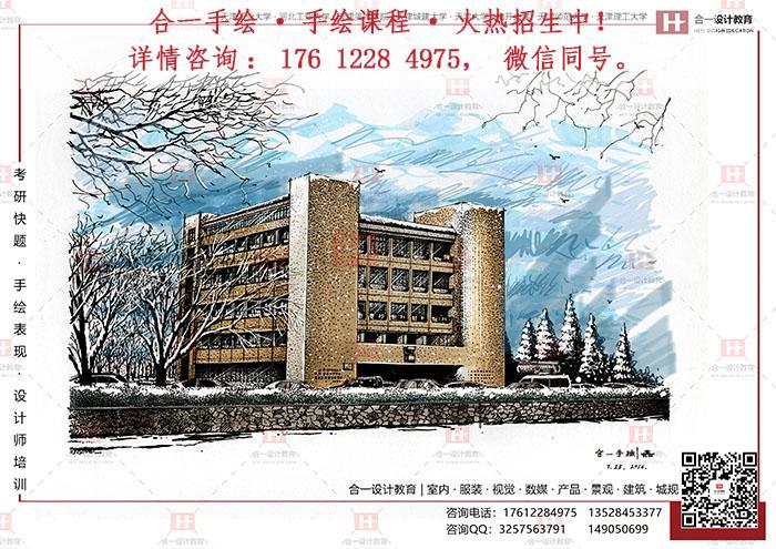 河北工业大学建筑学