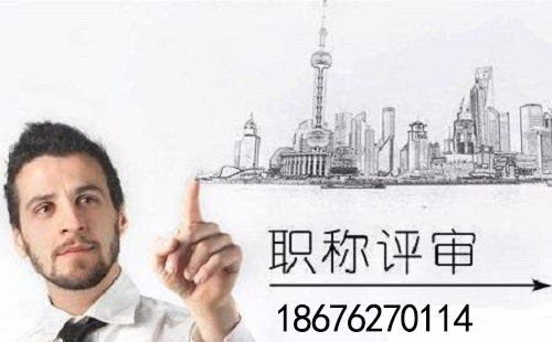 广东省职称评