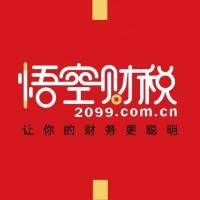 广州的公司被