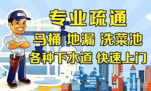 上海低价疏通
