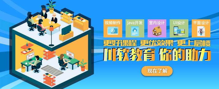 成都WEB培训-川软